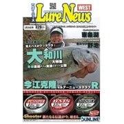 週刊 ルアーニュース WEST 2015/02/20号(名光通信社) [電子書籍]