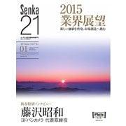 Senka21 2015年1月号(音元出版) [電子書籍]