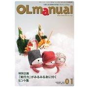 月刊OLマニュアル 2015年1月号(研修出版) [電子書籍]