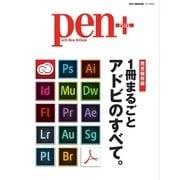 Pen+(ペンプラス) 完全保存版 1冊まるごとアドビのすべて。(CCCメディアハウス) [電子書籍]