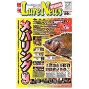 ルアーニュース 増刊号 爆釣メバリング シーズン9(名光通信社) [電子書籍]