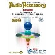 AudioAccessory(オーディオアクセサリー) 155号(音元出版) [電子書籍]