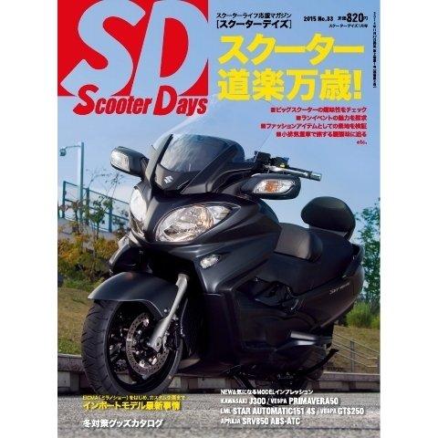 ScooterDays No.33(クレタパブリッシング) [電子書籍]