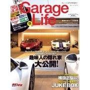 Garage Life(ガレージライフ) vol.62(ネコ・パブリッシング) [電子書籍]