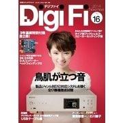 DigiFi No.16(ステレオサウンド) [電子書籍]