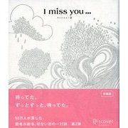 I miss you・・・ 2(ディスカヴァー・トゥエンティワン) [電子書籍]