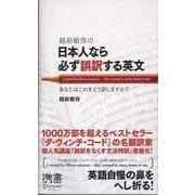 越前敏弥の日本人なら必ず誤訳する英文 あなたはこれをどう訳しますか?(ディスカヴァー・トゥエンティワン) [電子書籍]