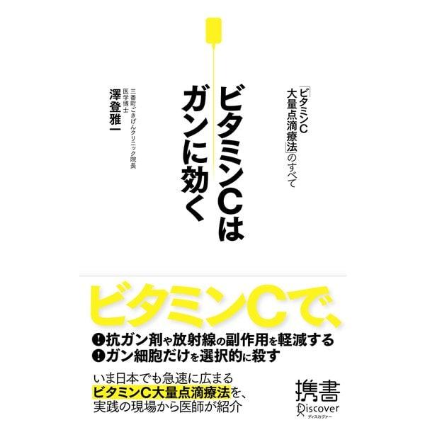 ヨドバシ.com - ビタミンCはガン...