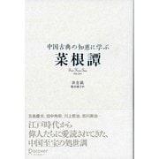 中国古典の知恵に学ぶ 菜根譚(ディスカヴァー・トゥエンティワン) [電子書籍]