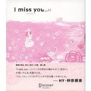 I miss you・・・ 11(ディスカヴァー・トゥエンティワン) [電子書籍]