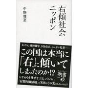 右傾社会ニッポン(ディスカヴァー携書) [電子書籍]