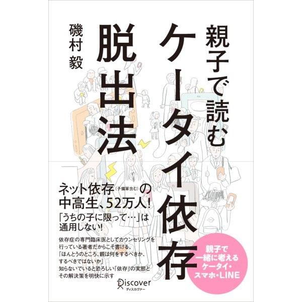 ヨドバシ.com - 親子で読む ケー...