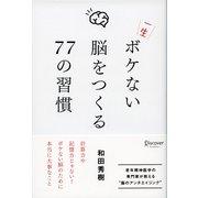 一生ボケない脳をつくる77の習慣(ディスカヴァー・トゥエンティワン) [電子書籍]