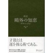 超訳 鴎外の知恵(ディスカヴァー・トゥエンティワン) [電子書籍]