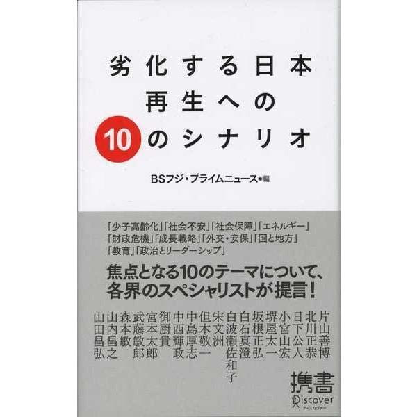 劣化する日本 再生への10のシナリオ(ディスカヴァー・トゥエンティワン) [電子書籍]