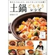 土鍋ごちそうレシピ―毎日のごはんから、おもてなしまで大活躍! (双葉社) [電子書籍]