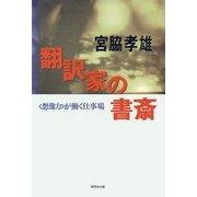 翻訳家の書斎(研究社) [電子書籍]