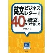 英文ビジネスレターは40の構文ですべて書ける (研究社) [電子書籍]