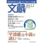 文蔵 2012.2(PHP研究所) [電子書籍]