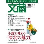 文蔵 2012.3(PHP研究所) [電子書籍]