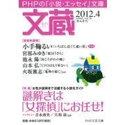 文蔵 2012.4(PHP研究所) [電子書籍]