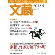 文蔵 2012.5(PHP研究所) [電子書籍]