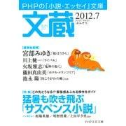 文蔵 2012.7(PHP研究所) [電子書籍]