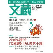 文蔵 2012.8(PHP研究所) [電子書籍]