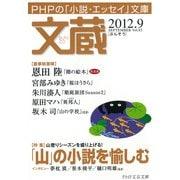文蔵 2012.9(PHP研究所) [電子書籍]
