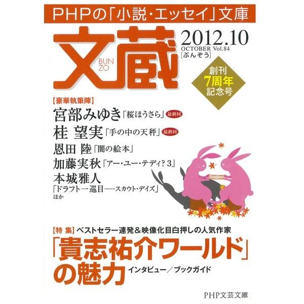 文蔵2012.10(PHP研究所) [電子書籍]