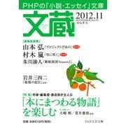 文蔵 2012.11(PHP研究所) [電子書籍]