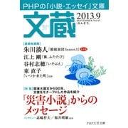 文蔵 2013.9(PHP研究所) [電子書籍]