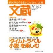 文蔵 2014.7(PHP研究所) [電子書籍]