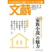 文蔵 2015.2(PHP研究所) [電子書籍]