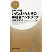 2013年版 いざというときの手続きハンドブック(PHP研究所) [電子書籍]
