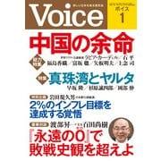Voice 平成26年1月号(PHP研究所) [電子書籍]