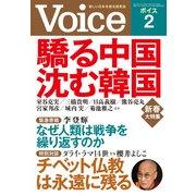 Voice 平成26年2月号(PHP研究所) [電子書籍]