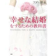 幸せな結婚をするための教科書(PHP研究所) [電子書籍]