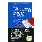 (新訳)フランス革命の省察 「保守主義の父」かく語りき(PHP研究所) [電子書籍]
