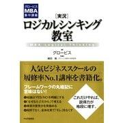 グロービスMBA集中講義 (実況)ロジカルシンキング教室(PHP研究所) [電子書籍]