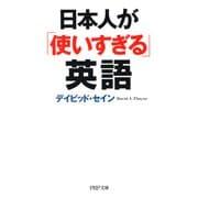 日本人が「使いすぎる」英語(PHP研究所) [電子書籍]