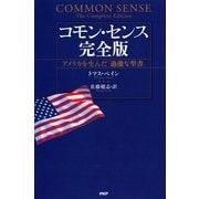 コモン・センス 完全版 アメリカを生んだ「過激な聖書」(PHP研究所) [電子書籍]