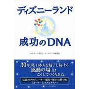 ディズニーランド 成功のDNA(PHP研究所) [電子書籍]