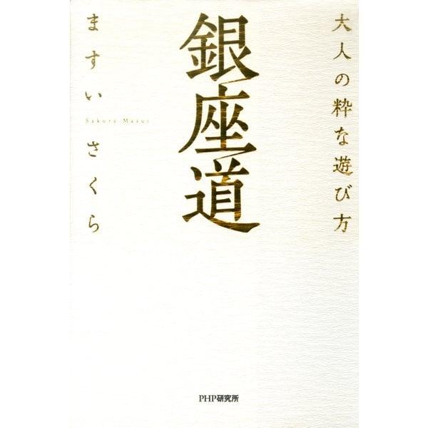 銀座道 大人の粋な遊び方(PHP研究所) [電子書籍]