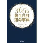 365日誕生日別運命事典(PHP研究所) [電子書籍]