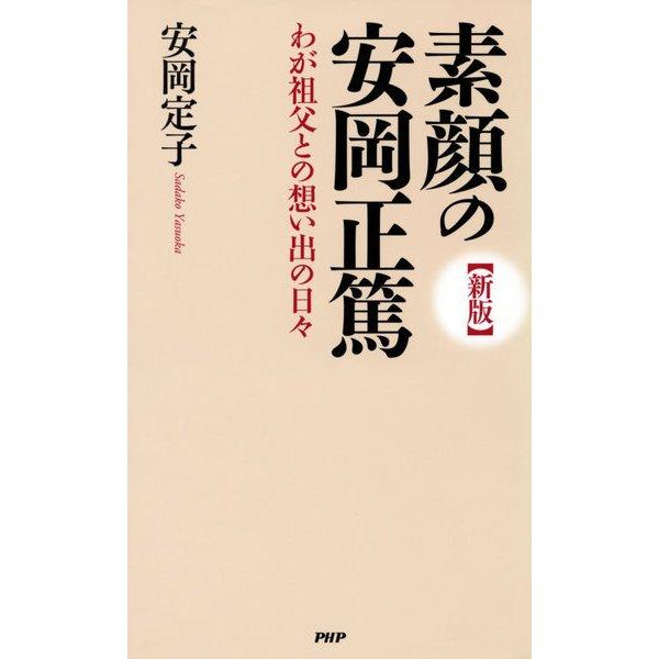 (新版)素顔の安岡正篤 わが祖父との想い出の日々(PHP研究所) [電子書籍]