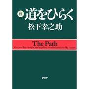 続・道をひらく(PHP研究所) [電子書籍]