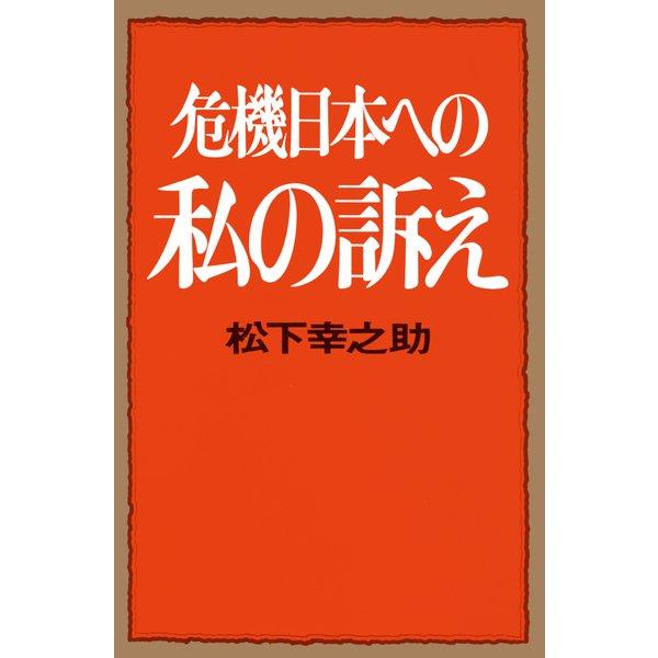 危機日本への私の訴え(PHP研究所) [電子書籍]