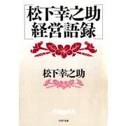 松下幸之助 経営語録(PHP研究所) [電子書籍]