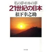 私の夢・日本の夢 21世紀の日本(PHP研究所) [電子書籍]